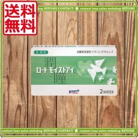 ロートモイストアイ乱視用×1箱 【送料無料】【2WEEK】【シリコン素材】