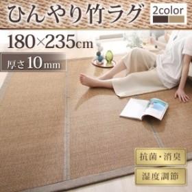 クッションラグ 180×235cm おしゃれ 厚さが選べる天然竹 コンパクトタイプ(厚さ約10mm)