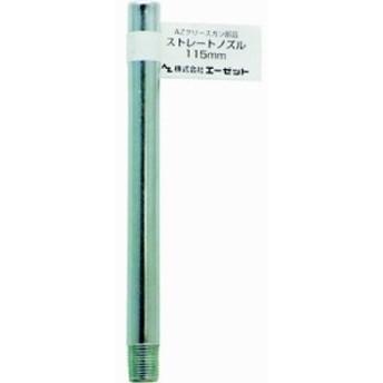 エーゼット 4960833611803 AZ(エーゼット) グリスガン用ノズル G611 ストレート 115mm