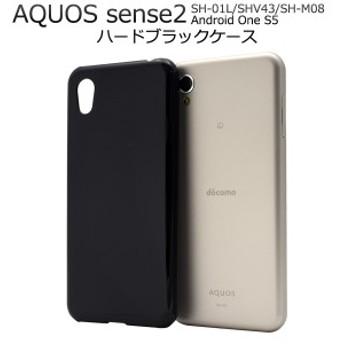スマートフォンケース AQUOS sense2 SH-01L SHV43 SH-M08 Android One S5用 ハードブラックケース 黒 シンプル ノーマル 保護カバー