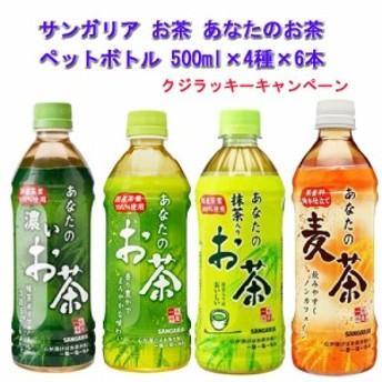 サンガリア お茶 あなたのお茶シリーズ ペットボトル 500ml×4種×6本セット 送料無料
