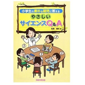小学生の素朴な疑問に答えるやさしいサイエンスQ&A/松森靖夫【著】