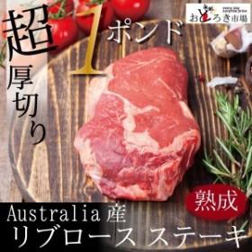 牛肉 ステーキ バーベキュー 熟成 超厚切りリブロースステーキ 約1ポンド (430~450g)