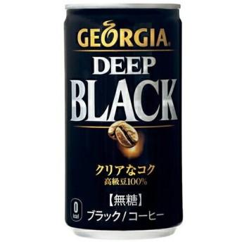 [飲料]3ケースまで同梱可 コカ・コーラ ジョージア ディープブラック 185g 1ケース30本入り 缶コーヒー(無糖)(185ml缶)(GEORGIA)