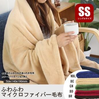 シングル 毛布 マイクロファイバー 掛け布団 5色