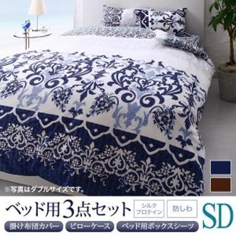 布団カバーセット セミダブル3点セット おしゃれ 綿100%やわらか肌触りのしわになりにくい リゾートデザイン ベッド用