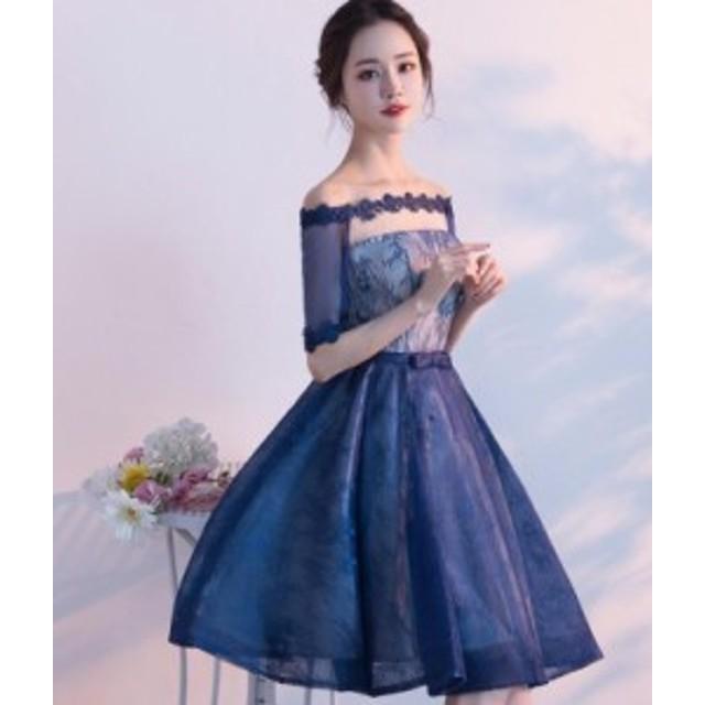オフショルダー パーティードレス編み上げ フォーマル ブライズメイドドレス/結婚式二次会卒業式 花嫁の介添え着痩せ30代20代 5分袖