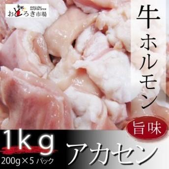 焼肉 バーベキュー BBQ アカセン ギャラ メガ盛り 1kg 真空パック 200g×5パック