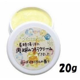 アルモネイチャー 犬猫用 国産 肉球蜜蝋クリーム 20g ローズゼラニウムの香り 【54】