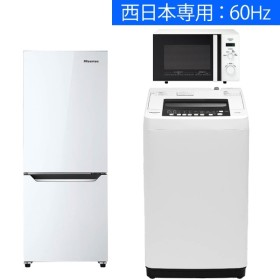 【新生活応援】選べるレギュラーセット1 3点セット(冷蔵庫W・レンジ60Hz[西日本地域専用])