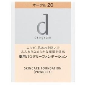 資生堂 d プログラム 薬用 スキンケアファンデーション (パウダリー) オークル20 自然な肌色 (レフィル) 10.5g