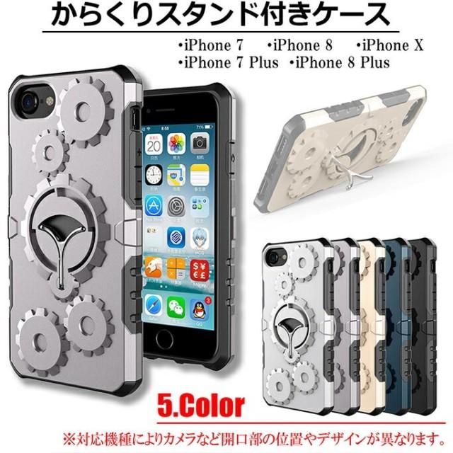 【おまけ付き】iPhone7 iPhone7Plus iPhone8 iPhone8Plus iPhoneX iPhoneXS スマホケース 背面 歯車 シルバー ゴールド グレー 青 黒 スタンド