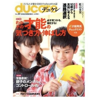 ducare(10)/教育(その他)