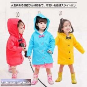 女の子 女児 レインコート 防水 キッズ 子供服 雨着 子ども ポンチョ ジュニア 雨具 送料無料