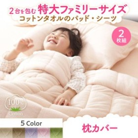 枕カバー 2枚組 おしゃれ 年中快適100%コットンタオル
