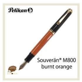 【PELIKAN(ペリカン)】特別生産品 スーベレーン M800 バーントオレンジ 万年筆 EF【送料無料】