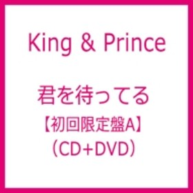 King & Prince/君を待ってる (A)(+dvd)(Ltd)