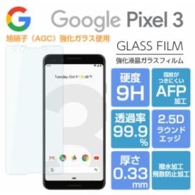 ガラスフィルム  Google Pixel 3 フィルム Google Pixel3 フィルム  google pixel 3 フィルム グーグルピクセル3 保護フィルム 強化