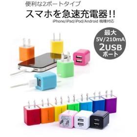 【メール便送料無料】スマホ急速充電 5v/210mA 便利な2usb ポートタイプ