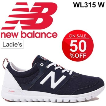 ウォーキングシューズ レディース スニーカー ニューバランス newbalance WL315 撥水仕様 フィットネス 女性用 D幅 スポーツ カジュアル 運動靴/WL315