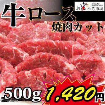 牛肉 焼肉 バーベキュー BBQ ロース 500g