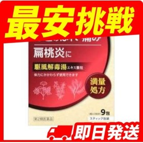 北日本製薬 駆風解毒湯エキス顆粒KM 9包 第2類医薬品