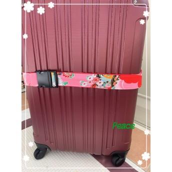 和柄の スーツケースベルト