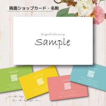 無地ショップカード/名刺作成(両面)*カラー面選択【Rm05-01】