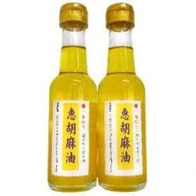 エゴマ油(140ml×2本)