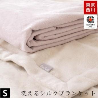 東京西川 シルク毛布 シングル 日本製 絹100% 洗える ブランケット 掛け毛布
