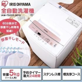 洗濯機 全自動洗濯機 5.0kg IAW-T502E-WPG アイリスオーヤマ