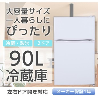 maxzen JR090ML01WH パールホワイト [冷蔵庫 (90L・左右付け替えドア)] 冷蔵庫/冷凍庫