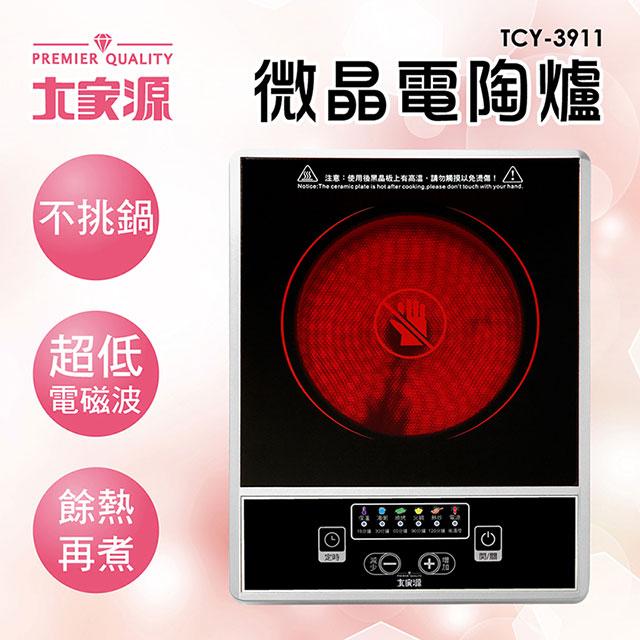 《大家源》微晶爐 (TCY-3911)