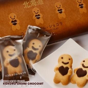 ココロ・オクル・ショコラ 10枚入り プチギフト かわいい北海道お土産 お返し 友達 お取り寄せ 贈り物 焼菓子 チョコレート お中元