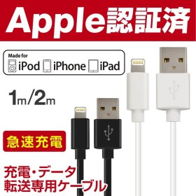 iPhone充電ケーブル 高速充電 強化メッシュコーティングにより断線しにくいスリーブコード lightning コード 十色