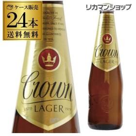 カールトン クラウンラガー オーストラリア 375ml瓶×24本 送料無料 ケース販売 海外ビール 輸入ビール プレミアムビール 長S