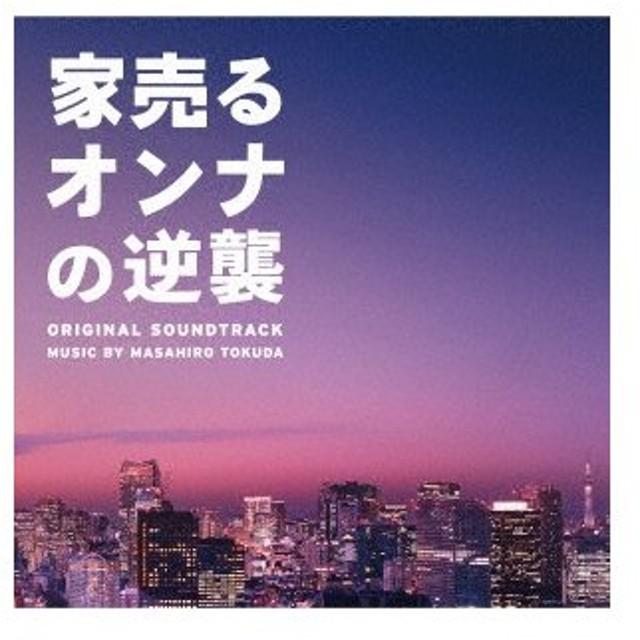 ドラマ「家売るオンナの逆襲」オリジナル・サウンドトラック / TVサントラ (CD)