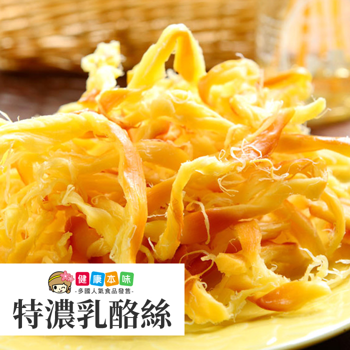 特濃乳酪絲 270g [TW00266] (請勿選低溫宅配)健康本味