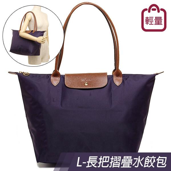 LONGCHAMP長把摺疊水餃包L645(深紫)