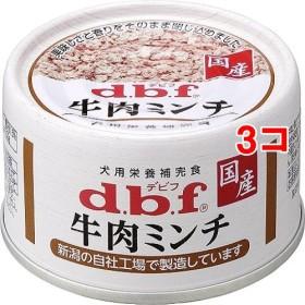 デビフ 牛肉ミンチ (65g3コセット)