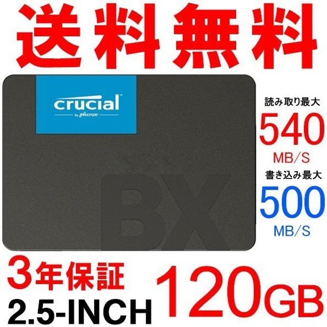Crucial クルーシャルSSD 120GB BX500 SATA3 内蔵2.5インチ 7mm バルク品【3年保証】