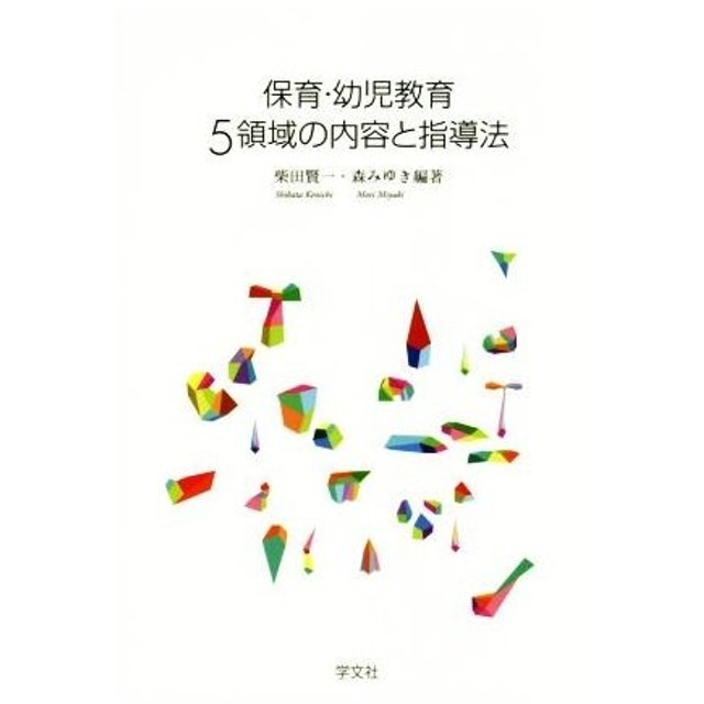 保育・幼児教育5領域の内容と指導法/柴田賢一(著者),森みゆき(著者)