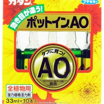 フマキラー カダンポットインAO 活力剤 (33mlx10本入3コセット)