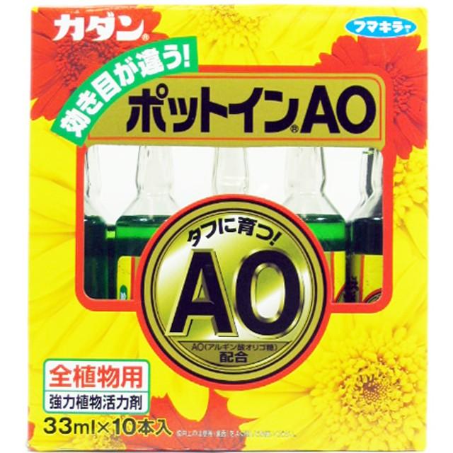 フマキラー カダンポットインAO 活力剤 (33ml×10本入3コセット)