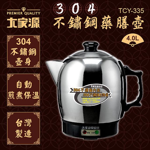 【大家源】4.0L不鏽鋼藥膳壺 TCY-335