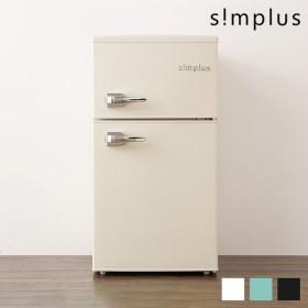 冷蔵庫 レトロ冷蔵庫 85L 2ドア 冷凍冷蔵 SP-RT85L2 3色 simplus シンプラス レトロ おしゃれ かわいい 冷凍庫 冷蔵庫 一人暮らし 代引不可