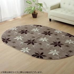 ラグ カーペット だ円 『WSプランタ』 ブラウン 約140×200cm楕円 (ホットカーペット対応) 9810947