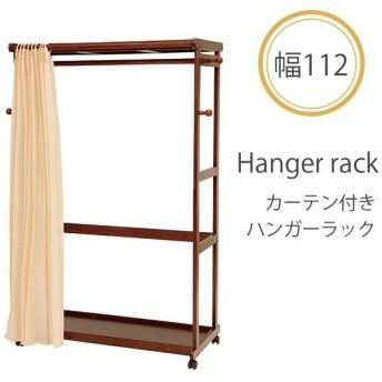 カバー付きハンガーラック [幅112cm] 木製 おしゃれ キャスター コートハンガー 洋服掛け 洋服ハンガー 衣類収納 シンプル