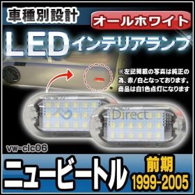 ll-vw-clc06 オールホワイト点灯 New Beetle ニュービートル(前期 1999-2005 H11-H17)※カブリオレ2003-2005 VW フォルクスワーゲン LEDインテリアランプ  LEDカ