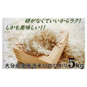 とがずに炊ける大分県産無洗米ひのひかり5kg